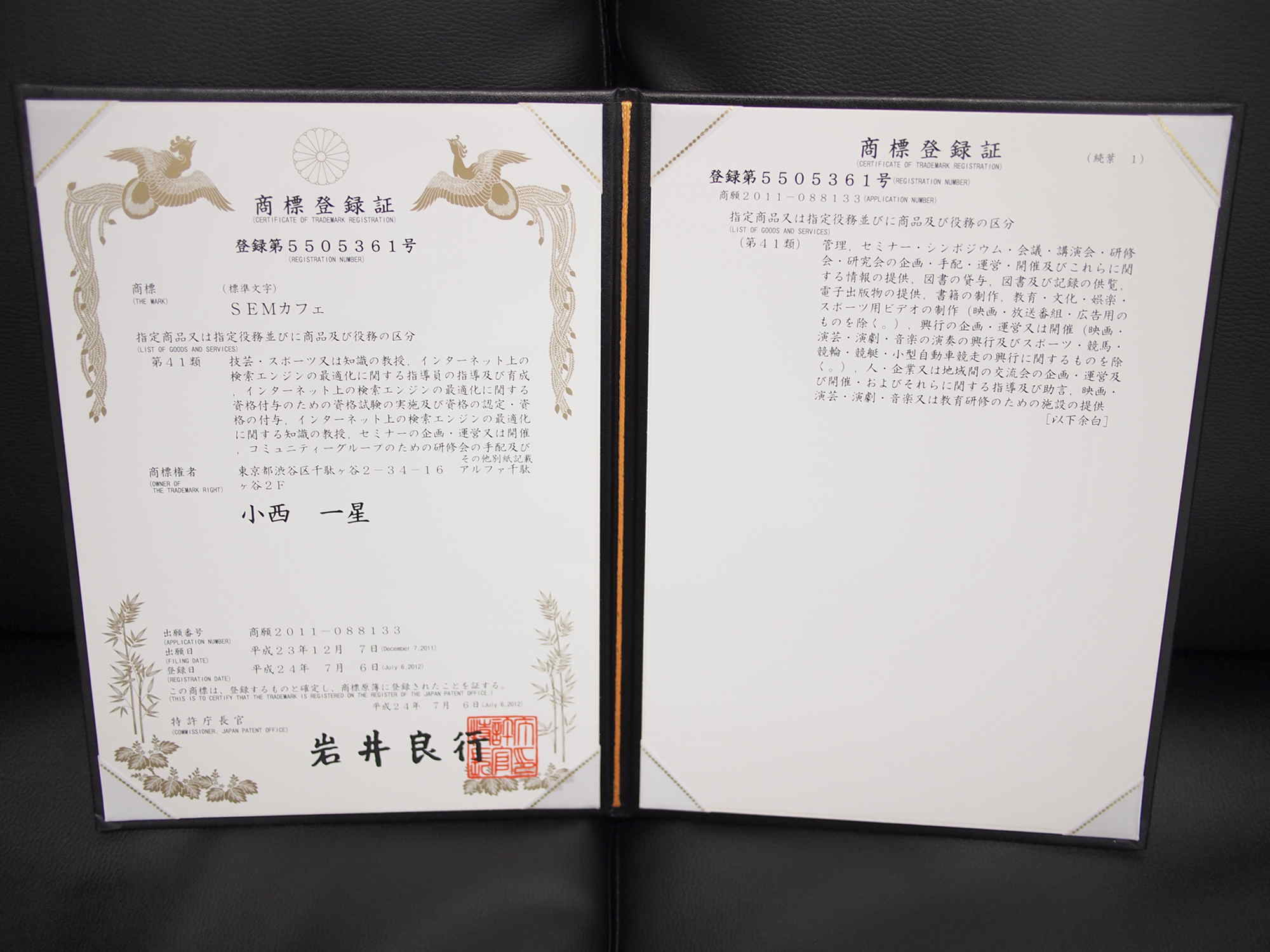 SEMカフェ商標登録証書