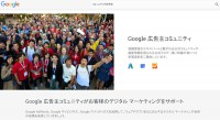 Google広告主コミュニティ