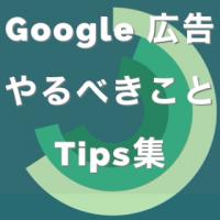 Google広告やるべきことTips集