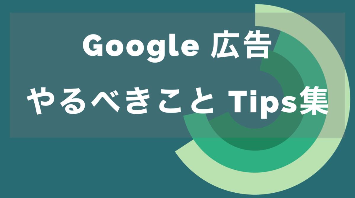 Google 広告 やるべきことTips集